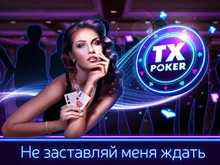 TX Poker: Texas Holdem Poker скриншот 1
