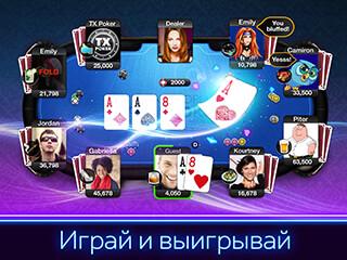 TX Poker: Texas Holdem Poker скриншот 2