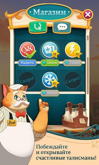 Shuffle Cats скриншот 2