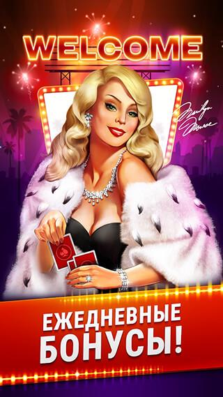 Celeb Poker: Texas Holdem скриншот 1