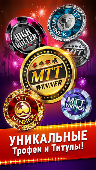 Celeb Poker: Texas Holdem скриншот 2