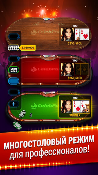 Celeb Poker: Texas Holdem скриншот 4