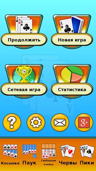 Canasta скриншот 4