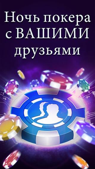 Poker Friends: Texas Holdem скриншот 1