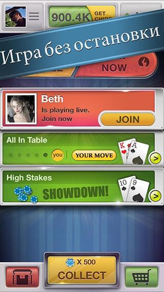 Poker Friends: Texas Holdem скриншот 3