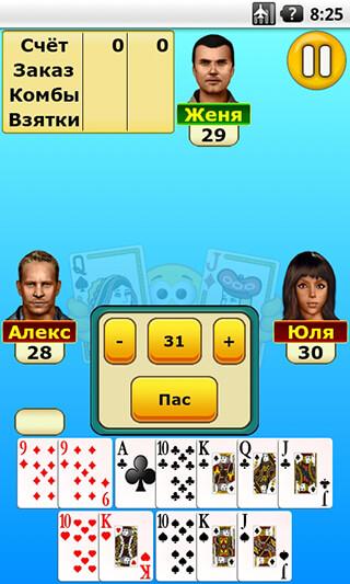 Pinochle скриншот 1