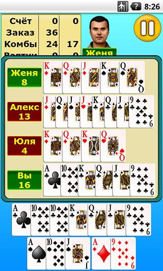 Pinochle скриншот 2