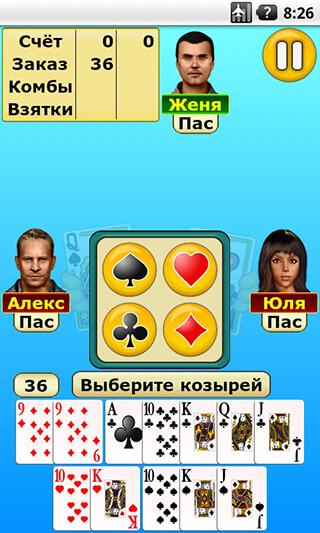 Pinochle скриншот 3