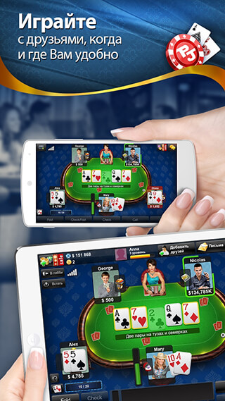 Poker Jet: Texas Holdem скриншот 1
