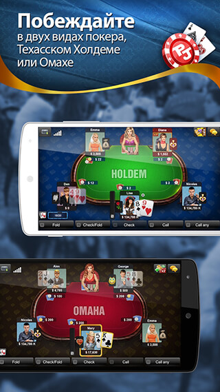 Poker Jet: Texas Holdem скриншот 3