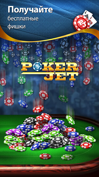 Poker Jet: Texas Holdem скриншот 4