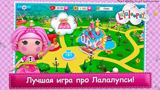 Lalaloopsy 3D Land скриншот 1