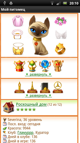 My Cat: Virtual Pet скриншот 1