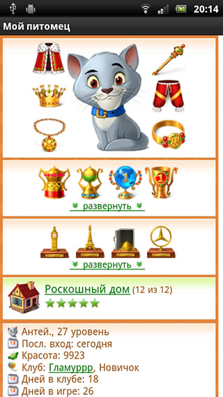 My Cat: Virtual Pet скриншот 3