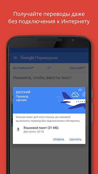 Google Translate скриншот 3
