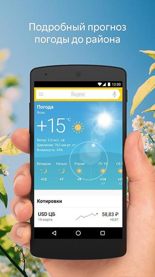 Yandex скриншот 2