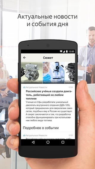 Yandex скриншот 3