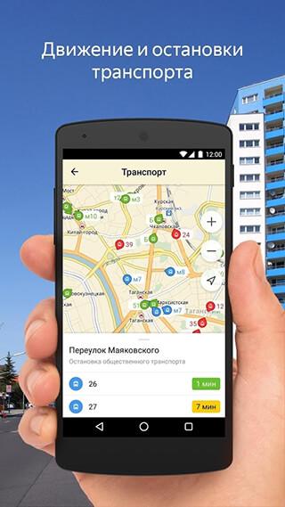 Yandex скриншот 4