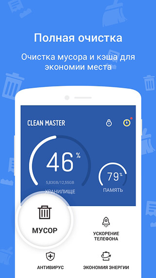 Clean Master: Space Cleaner and Antivirus скриншот 1