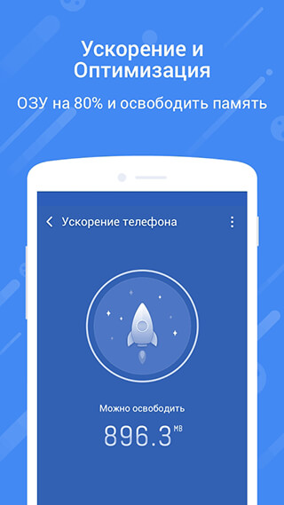 Clean Master: Space Cleaner and Antivirus скриншот 4