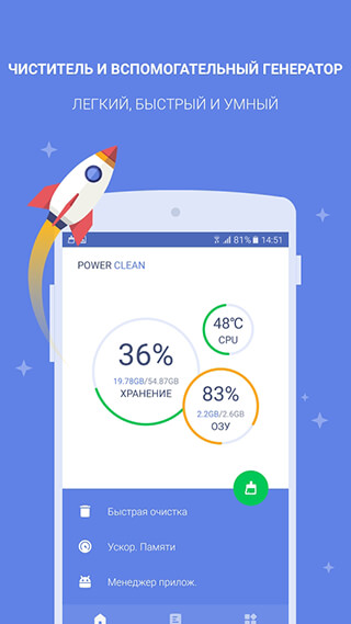 Power Clean: Phone Clean and Speed Booster Utility скриншот 1