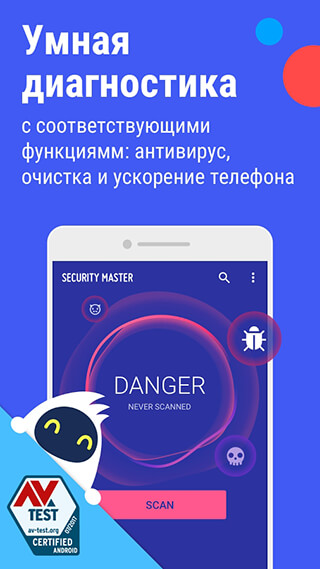 Security Master: Antivirus, VPN, AppLock, Booster скриншот 1