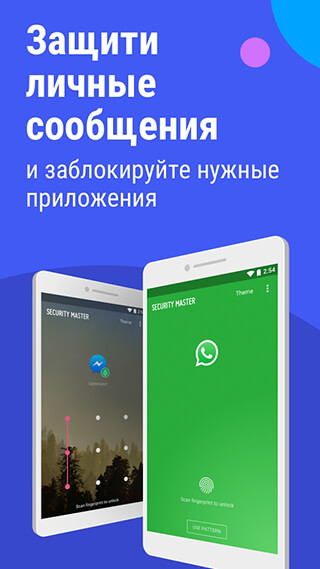 Security Master: Antivirus, VPN, AppLock, Booster скриншот 3