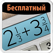 Fraction Calculator Plus Free иконка
