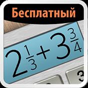 Fraction Calculator Plus Free иконка