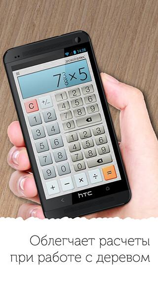 Fraction Calculator Plus Free скриншот 2