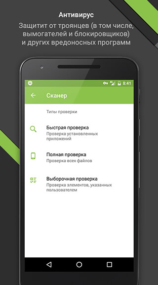 Dr.Web Security Space скриншот 1