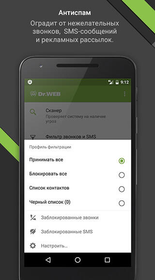 Dr.Web Security Space скриншот 2