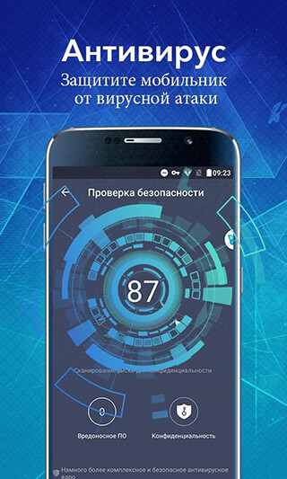 Super Cleaner: Antivirus, Booster, Phone Cleaner скриншот 1