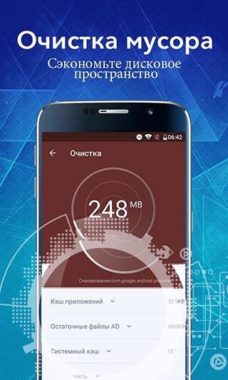 Super Cleaner: Antivirus, Booster, Phone Cleaner скриншот 4