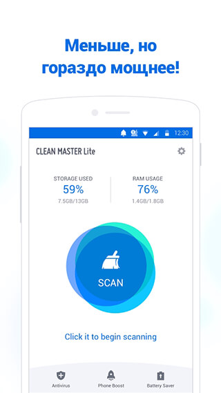 Clean Master Lite: For Low-End Android Phone скриншот 1