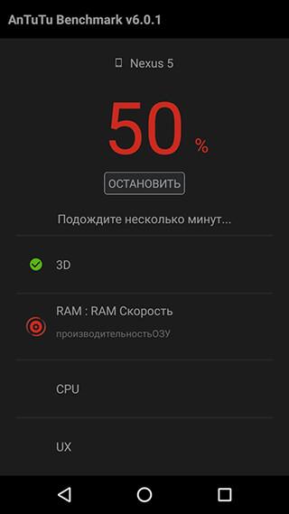 AnTuTu Benchmark скриншот 2