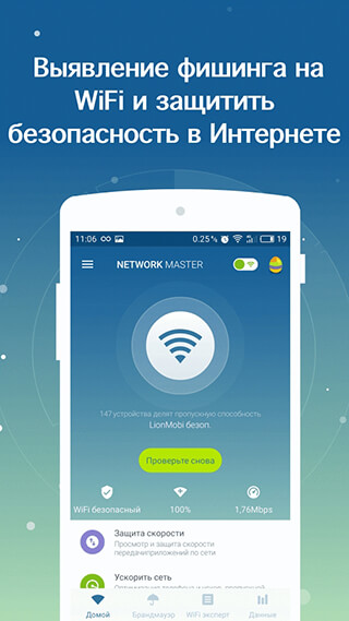 Network Master: Speed Test скриншот 1