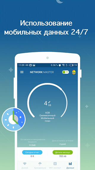 Network Master: Speed Test скриншот 4
