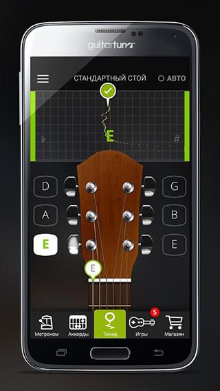 Guitar Tuner Free: GuitarTuna скриншот 1