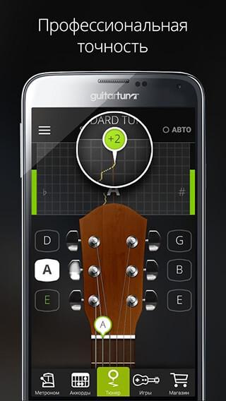 Guitar Tuner Free: GuitarTuna скриншот 4