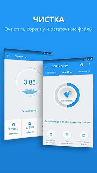 360 Security: Free Antivirus, Booster, Space Cleaner скриншот 2