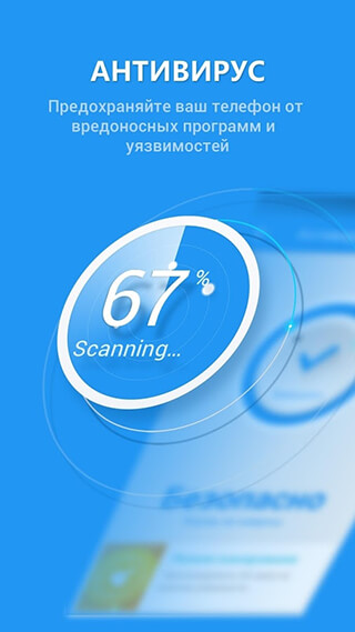 360 Security: Free Antivirus, Booster, Space Cleaner скриншот 3