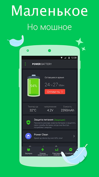 Power Battery: Battery Life Saver and Health Test скриншот 1