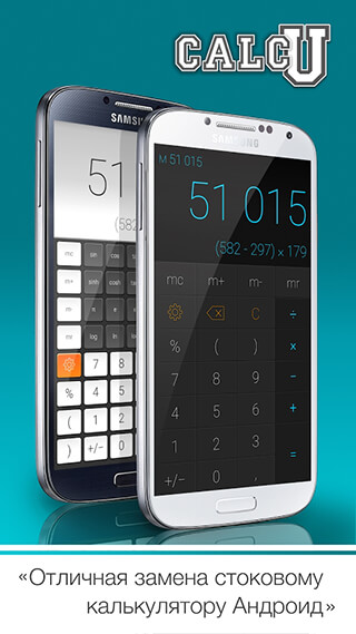 CALCU Stylish Calculator Free скриншот 1