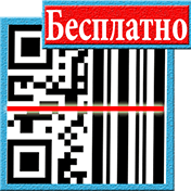 Free QR Scanner: Bar Code Reader and QR Scanner иконка