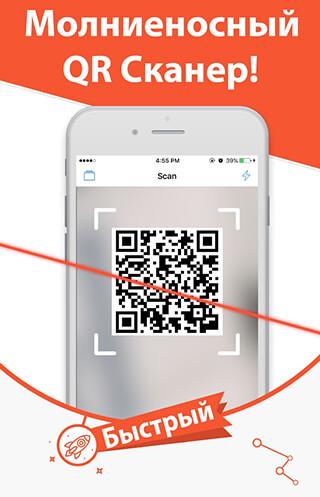 Free QR Scanner: Bar Code Reader and QR Scanner скриншот 1
