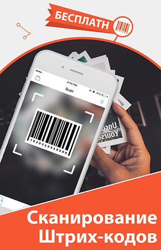 Free QR Scanner: Bar Code Reader and QR Scanner скриншот 2