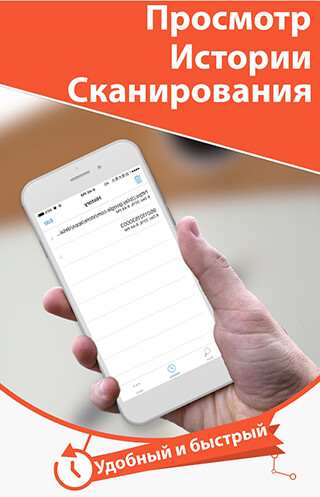 Free QR Scanner: Bar Code Reader and QR Scanner скриншот 3