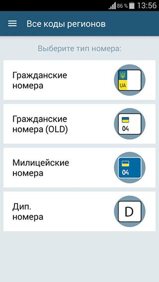 Все коды регионов скриншот 2