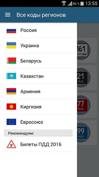Все коды регионов скриншот 3